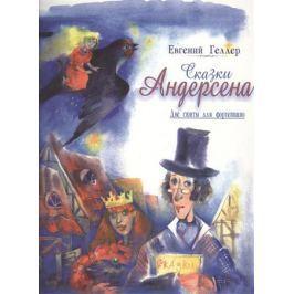 Геллер Е. Сказки Андерсена. Две сюиты для фортепиано