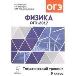 Монастырский Л. Физика. ОГЭ-2017. 9 класс. Тематический тренинг