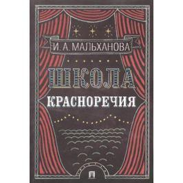 Мальханова И. Школа красноречия