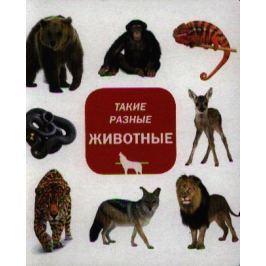 Мещеряков В. (ред.) Такие разные животные