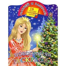 Жуковская Е. (худ.) КН Наклей и раскрась Новогодняя раскраска