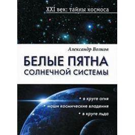 Волков А. Белые пятна Солнечной системы