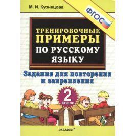 Кузнецова М. Тренировочные примеры по русскому языку. 2 класс. Задания для повторения и закрепления