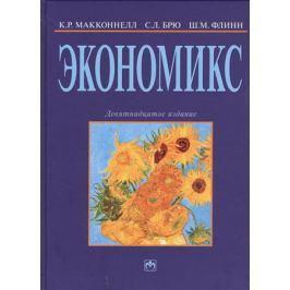 Макконнелл К., Брю С., Флинн Ш. Экономикс. Принципы, проблемы и политика. Учебник. Девятнадцатое издание