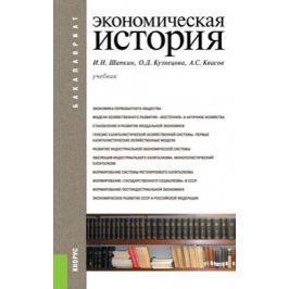 Шапкин И., Кузнецова О., Квасов А. Экономическая история: учебник