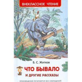 Житков Б. Что бывало и другие рассказы