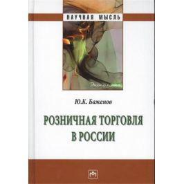 Баженов Ю. Розничная торговля в России. Монография