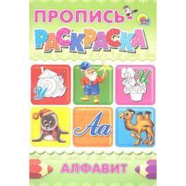 Габазова Ю. (худ.) Алфавит. Пропись-раскраска