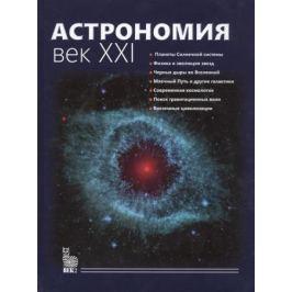 Сурдин В. (ред.-сост.) Астрономия: век ХХI