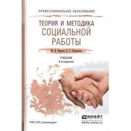 Фирсов М., Студенова Е. Теория и методика социальной работы. Учебник