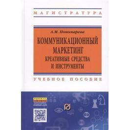 Пономарева А. Коммуникационный маркетинг. Креативные средства и инструменты. Учебное пособие