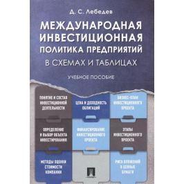 Лебедев Д. Международная инвестиционная политика предприятий в схемах и таблицах. Учебное пособие