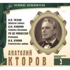 Лазарева Е. Великие исполнители. Том 3. Анатолий Кторов (1898-1980). (+аудиокнига CD