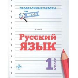 Бойко Т. Русский язык. 1 класс