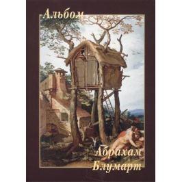 Альбом. Абрахам Блумарт