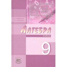 Мордкович А., Николаев Н. Алгебра. 9 класс. Учебник (комплект из 2 книг)