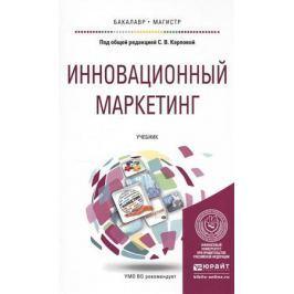 Карпова С. (ред.) Инновационный маркетинг. Учебник для бакалавриата и магистратуры