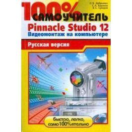 Добрынин О. 100% самоучитель Pinnacle Studio 12 рус. версия Видеомонтаж на комп.