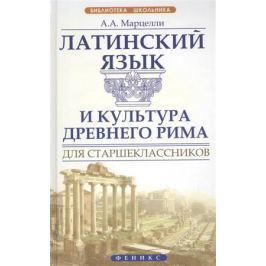 Марцелли А. Латинский язык и культура Древнего Рима для старшеклассников