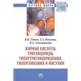 Титов В., Рожкова Т., Амелюшкина В. Жирные кислоты, триглицериды, гипертриглицеридемия, гипергликемия и инсулин. Монография