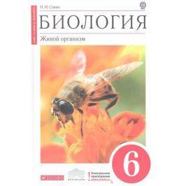 Сонин Н. Биология. Живой организм. 6 класс. Учебник для общеобразовательных учреждений