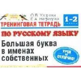 Узорова О. Тренинговая тетрадь по русскому языку. Большая буква в именах собственных. 1-2 классы