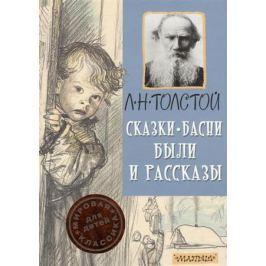 Толстой Л. Сказки, басни, были и рассказы