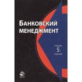 Жуков Е. Банковский менеджмент. Учебник. 5 издание