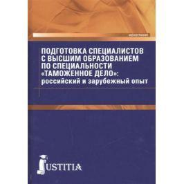 Коровяковский Д. и др. Подготовка специалистов с высшим образованием по специальности