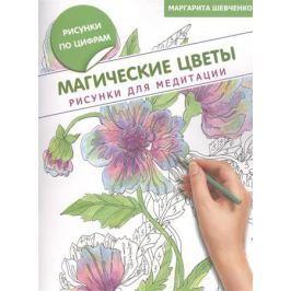 Шевченко М. Магические цветы. Рисунки для медитаций
