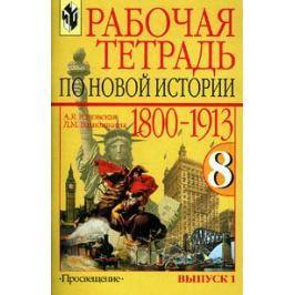 Юдовская А., Ванюшкина Л. Новая история 8 кл 1800-1913