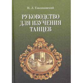 Гавликовский Н. Руководство для изучения танцев