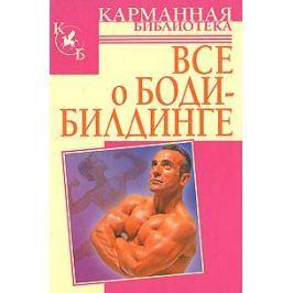 Бухаров Е. (сост.) Все о бодибилдинге