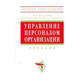 Кибанов А. (ред.) Управление персоналом организации