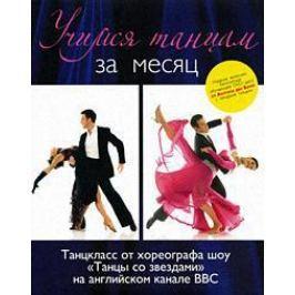 Беке А. Учимся танцам за месяц Танцкласс от хореогр. шоу Танцы со звездами …