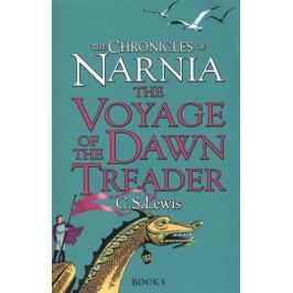 Lewis C. The Voyage of the Dawn Treader. The Chronicles of Narnia. Book 5