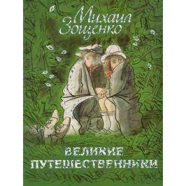 Зощенко М. Великие путешественники