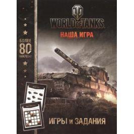 Ульянова М. (ред.) World Of Tanks. Игры и задания. Более 80 наклеек!