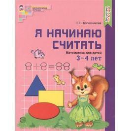 Колесникова Е. Я начинаю считать. Математика для детей 3-4 лет