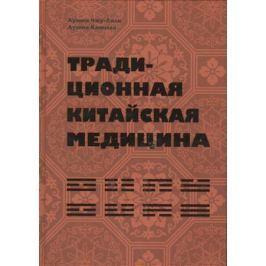 Лузина Ч.-Л., Лузина К. Традиционная китайская медицина