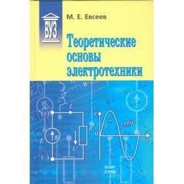 Евсеев М. Теоретические основы электротехники