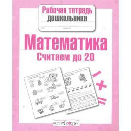 Маврина Л. (авт.-сост.) Математика Считаем до 20