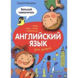 Матвеев С. Английский язык для детей. Большой самоучитель