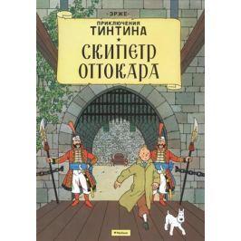 Эрже Приключения Тинтина: Скипетр Оттокара