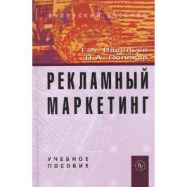 Васильев Г., Поляков В. Рекламный маркетинг. Учебное пособие