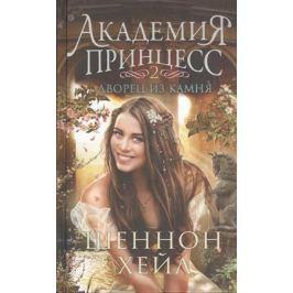 Хейл Ш. Академия принцесс. Книга 2. Дворец из камня
