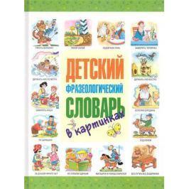 Волков С. Детский фразеологический словарь в картинках