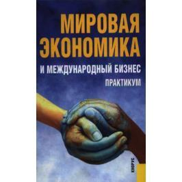 Поляков В. (ред.) Мировая экономика и междунар. бизнес Практикум