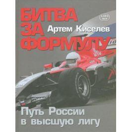 Киселев А. Битва за Формулу. Путь России в высшую лигу