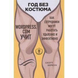 Беркун С. Год без костюма. WordPress.com учит, как сотрудники могут работать удаленно и эффективно
